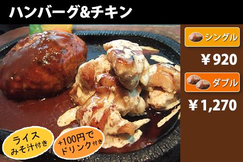 ハンバーグ&チキン