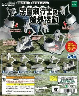 EPOCH 大好評「宇宙太空人的艙外活動」 【再次販售】!宇宙飛行士の船外活動