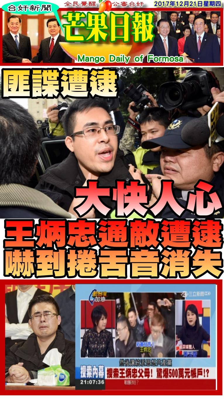 171221芒果日報-台奸新聞--王炳忠通敵遭逮,嚇到捲舌音消失