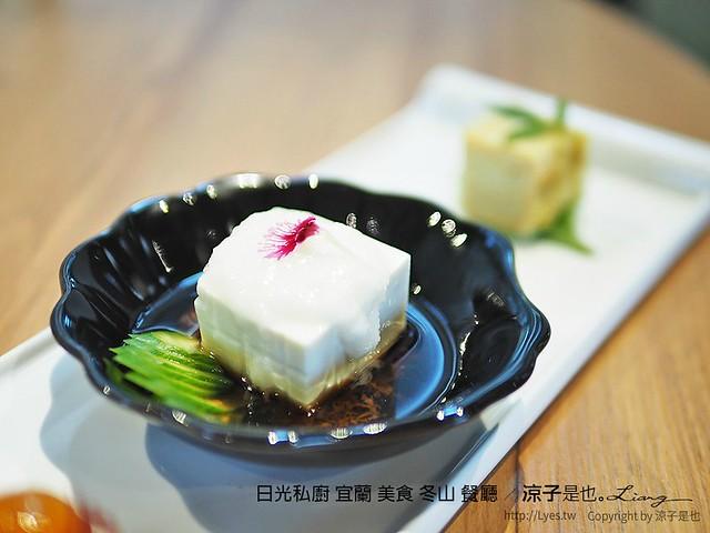 日光私廚 宜蘭 美食 冬山 餐廳 18