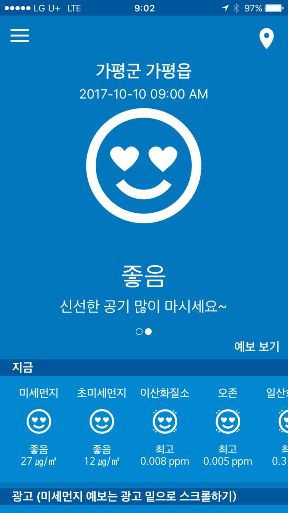 koreanappps-misemise1