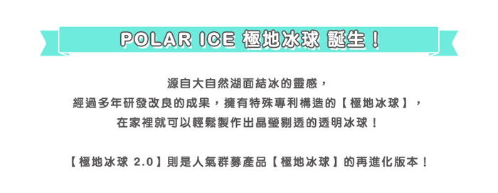 04-polarice_ball20-700