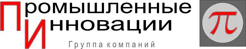 Логотип группы компаний Промышленные Инновации