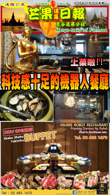 180131芒果日報--國際新聞--曼谷機器人餐廳,機器人端菜上桌
