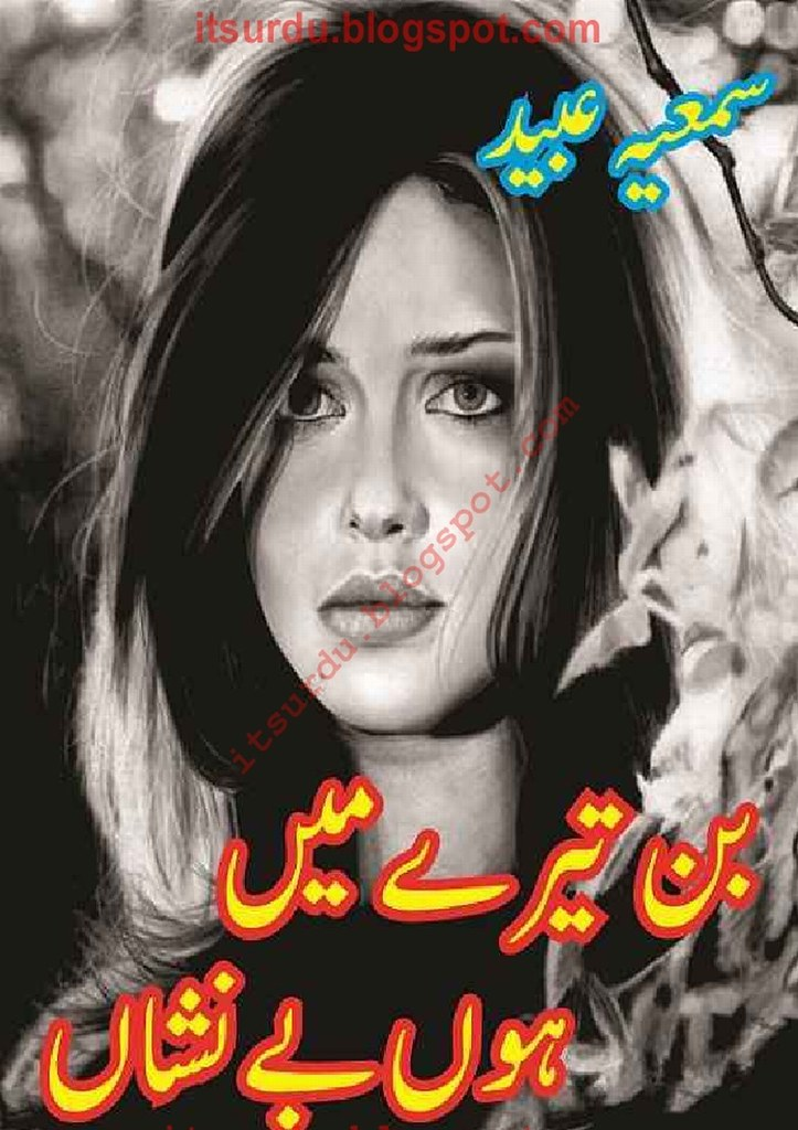 Bin Tere Main Hon Benishan is a very well written complex script novel by Samia Obaid which depicts normal emotions and behaviour of human like love hate greed power and fear , Samia Obaid is a very famous and popular specialy among female readers