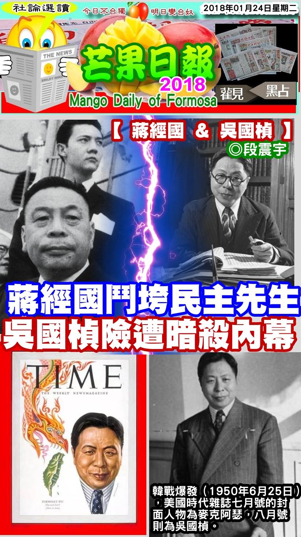 180118芒果日報--社論選讀--民主先生吳國楨,險遭蔣經國暗殺