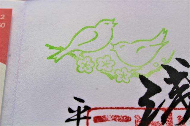 tamagawasengen-gosyuin02002