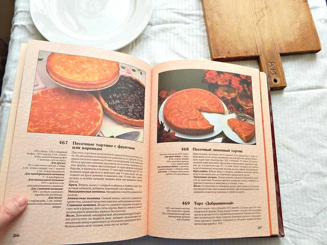 рецепт3