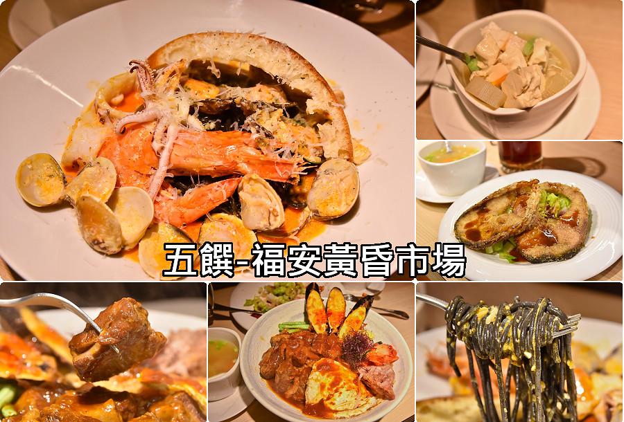 五饌.沙鹿福安黃昏市場01