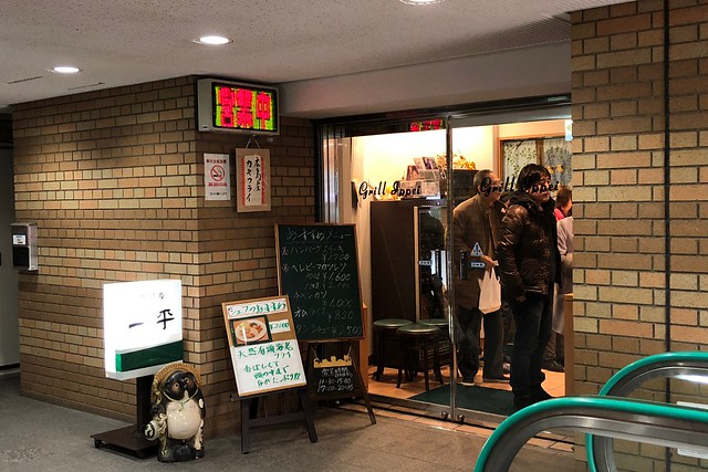 ご褒美に名店をハシゴ(神戸・新開地)