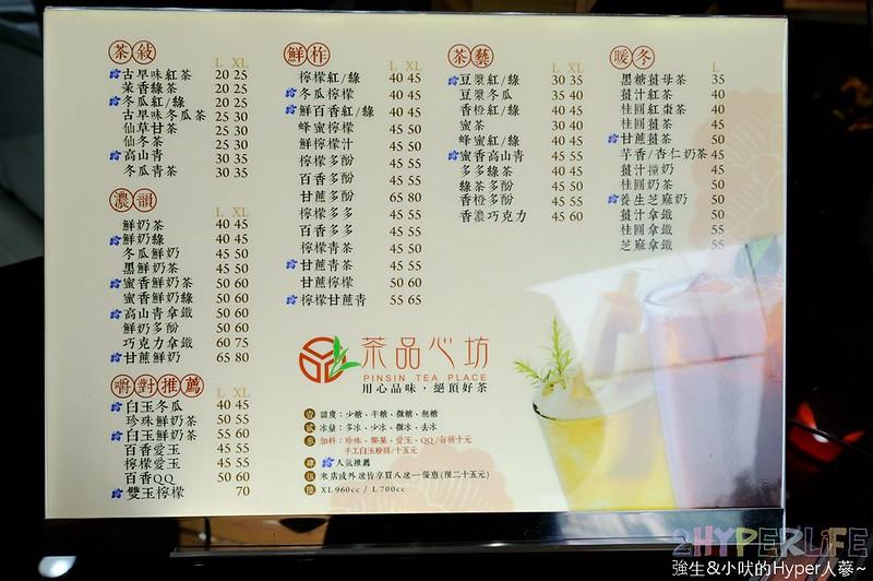 茶品心坊 | 台中太平好喝飲料店推薦給你~2/8開始也有販售自製雞蛋糕哦,點XL最大杯馬上請出當家花旦,可以吃的開心又喝的飽足! @強生與小吠的Hyper人蔘~