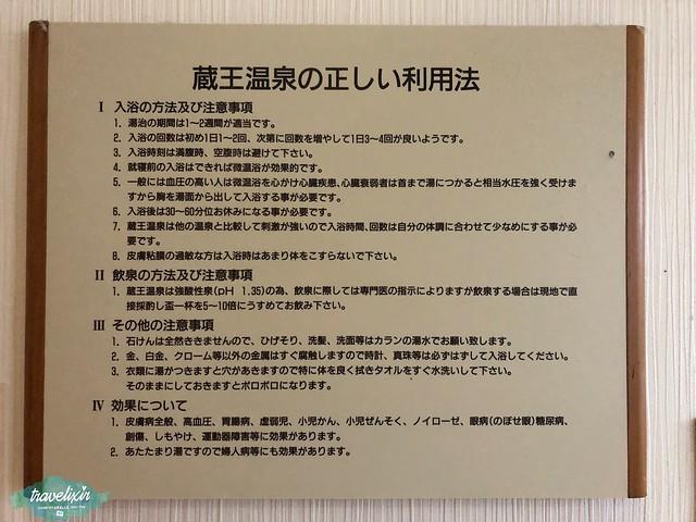 日本東北 藏王溫泉住宿 和歌之宿 Wakamatsuya