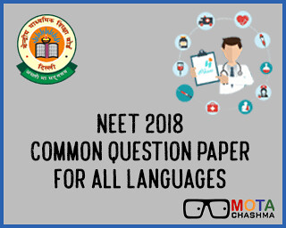 NEET 2018 There will be common question paper for all languages