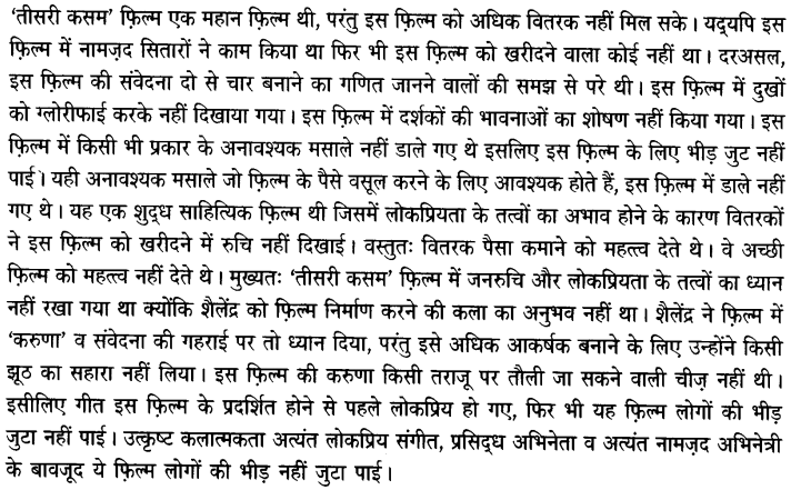 Chapter Wise Important Questions CBSE Class 10 Hindi B - तीसरी कसम के शिल्पकार शैलेंद्र 13a