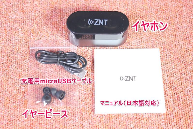 ZNT_Air_Fits_完全ワイヤレスイヤホン_開封レビュー_(7)_021618_031519_PM