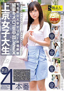 SABA-355 Famous Private University Yarisa Posted Image Aphrodisiac Kimepaco Raw Vaginal Cum Shot SEX Kamigyo Girls College Student VOL.002