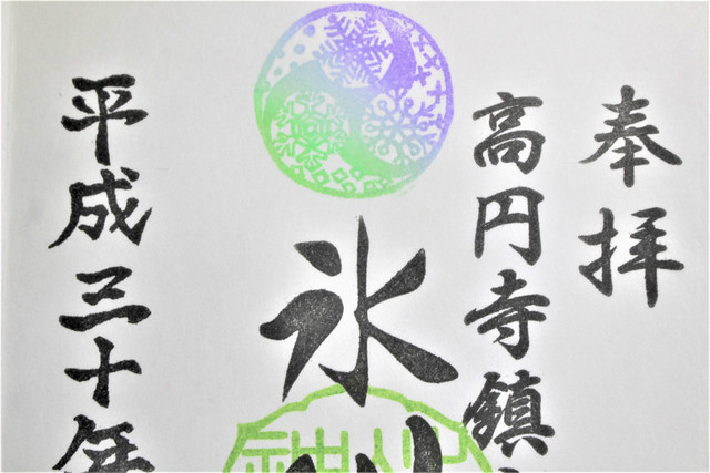 koenjihikawa-gosyuin01007