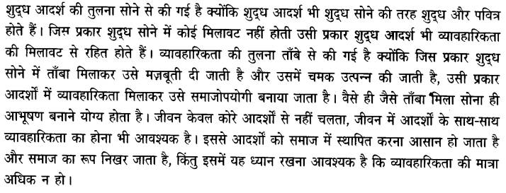 Chapter Wise Important Questions CBSE Class 10 Hindi B - पतझर में टूटी पत्तियाँ 2a