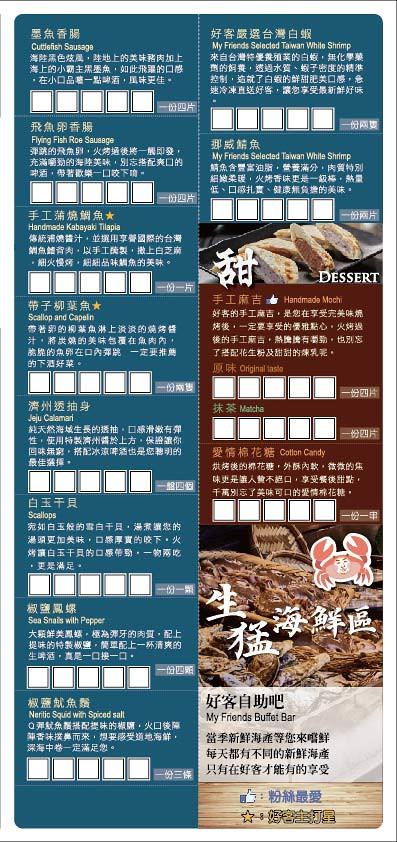 好客2017新菜單_out