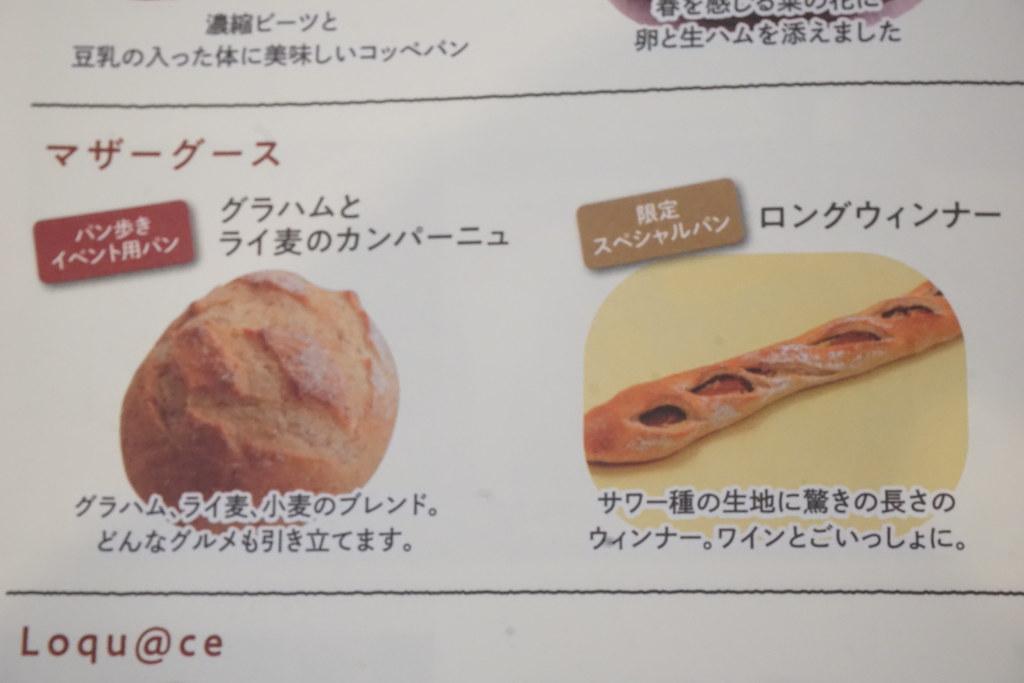 パンさんぽ(江古田)