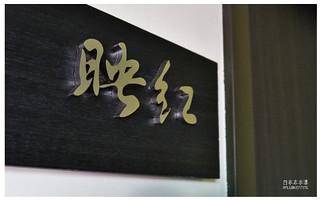 船帆石白水木水漾會館-14