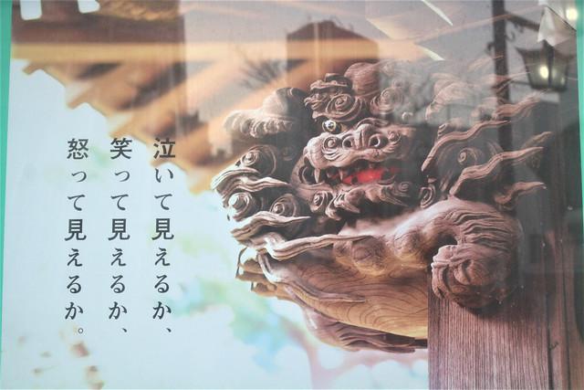 jiyugaokakumano-gosyuin01038