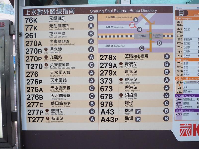 広州から香港へ