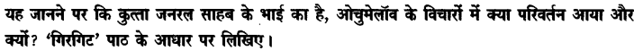 Chapter Wise Important Questions CBSE Class 10 Hindi B - गिरगिट 32