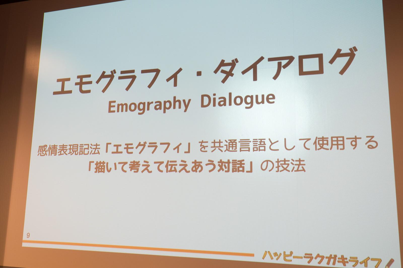 emography-dialogue01-8
