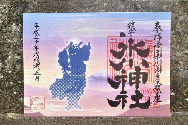 鎮守氷川神社のお正月限定の御朱印符