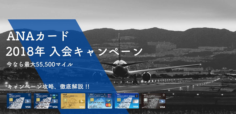 ANA VISAカード 入会キャンペーン
