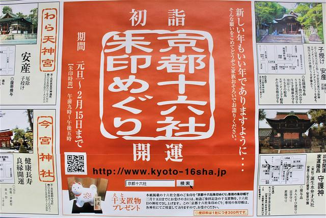 市比賣神社:京都十六社の御朱印