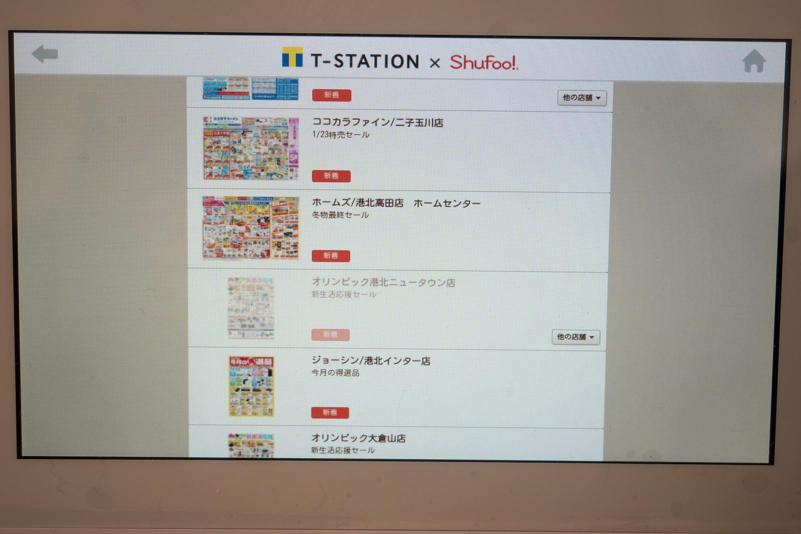 T-Station-18