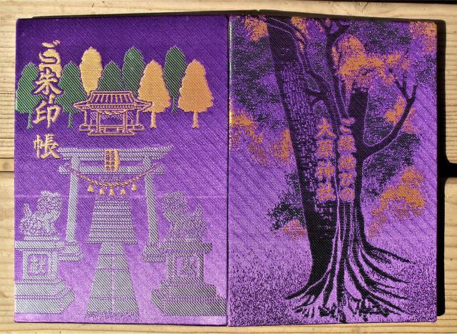 narashinoohara-gosyuin02024