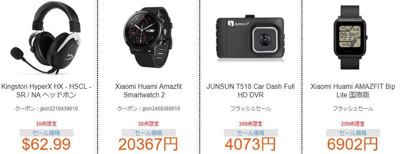 GearBest Sale 旧歴新年セール (18)