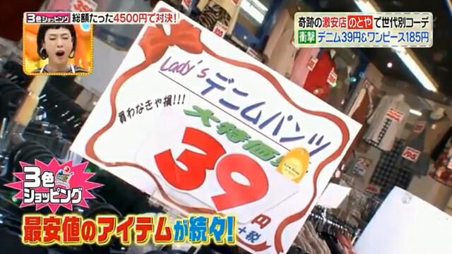 デニム 39円!
