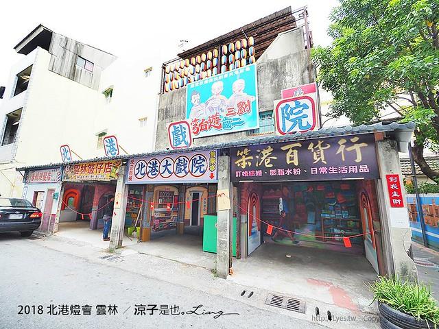 2018 北港燈會 雲林 22