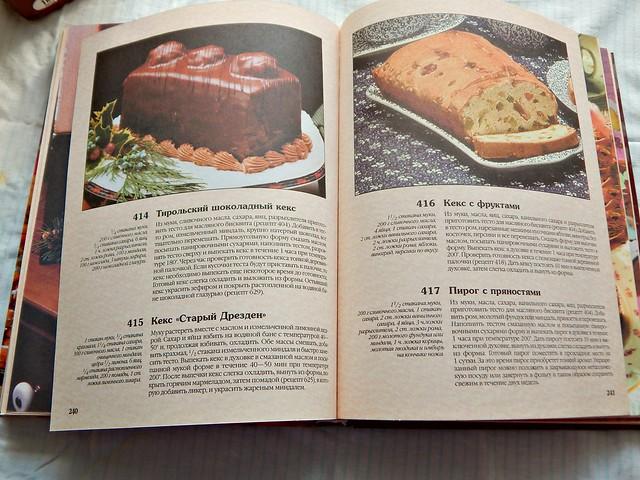 страница-с-рецептом