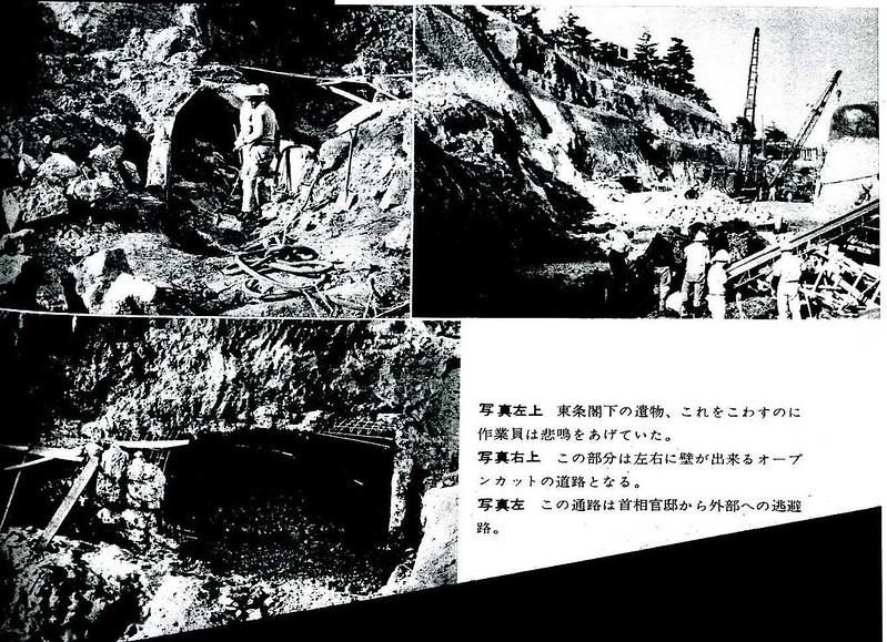 首都高工事時に首相官邸から防空壕が発掘された (4)