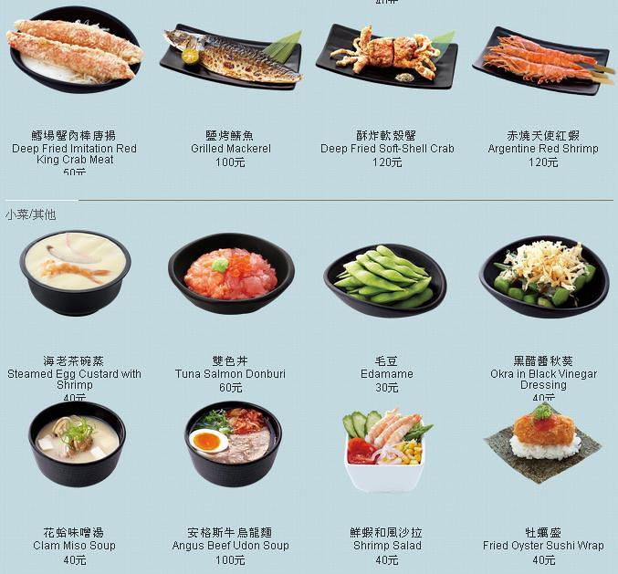 點爭鮮菜單價位訂位menu價格 (1)