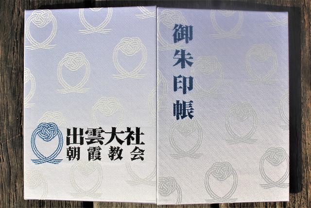 izumoasaka-gosyuin01019