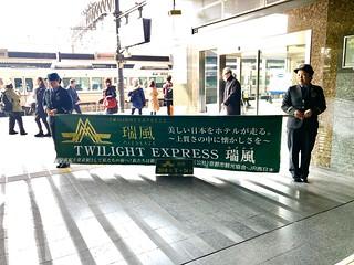 TWILIGHT EXPRESS 瑞風