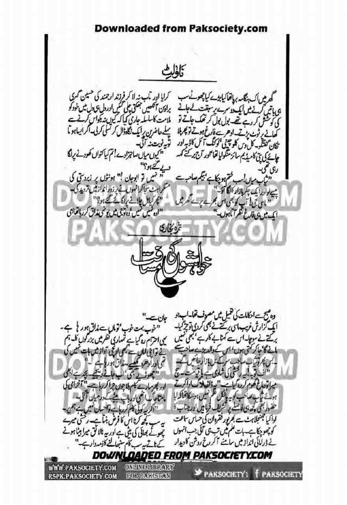 Khwahishon Ki Musafat is a very well written complex script novel by Samra Bukhari which depicts normal emotions and behaviour of human like love hate greed power and fear , Samra Bukhari is a very famous and popular specialy among female readers