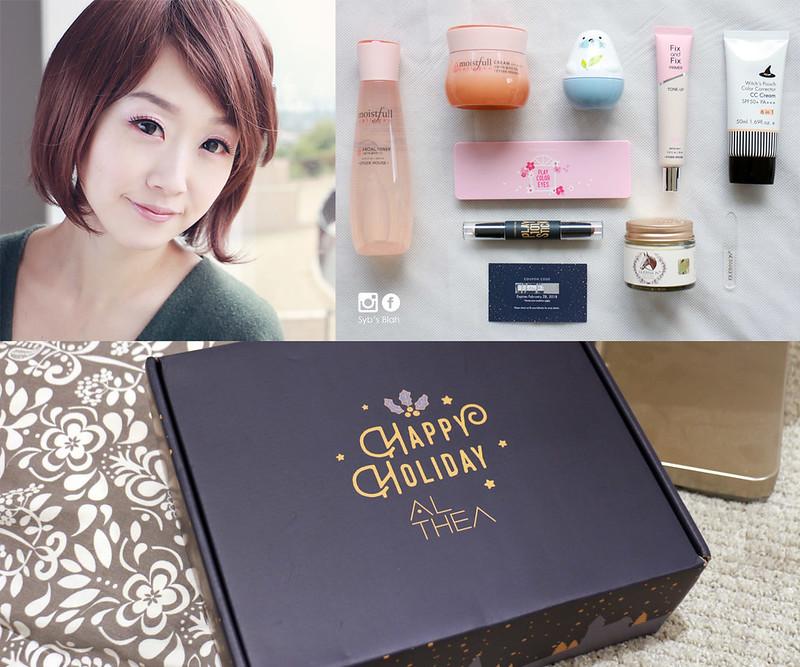 Althea,Altheataiwan,Althea Taiwan,韓系美妝,韓國品牌,韓國美妝網,購物網,韓國購物網,網購