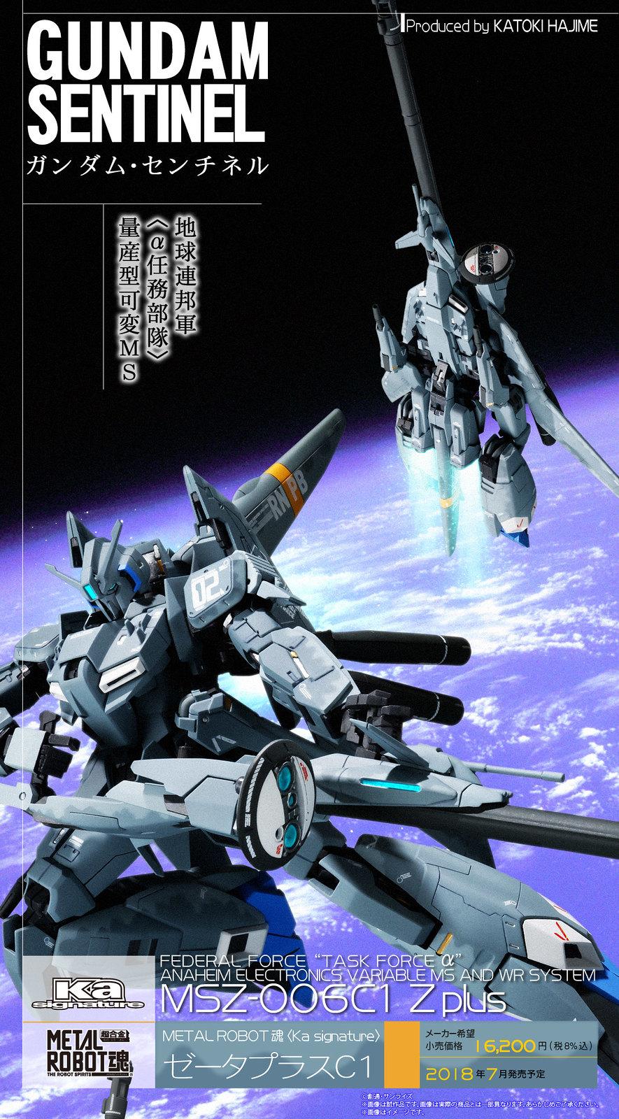 人氣可變MS登場!METAL ROBOT魂《鋼彈前哨戰》(Ka signature) MSZ-006C1 Zplus C1(ゼータプラス C1)情報公開!