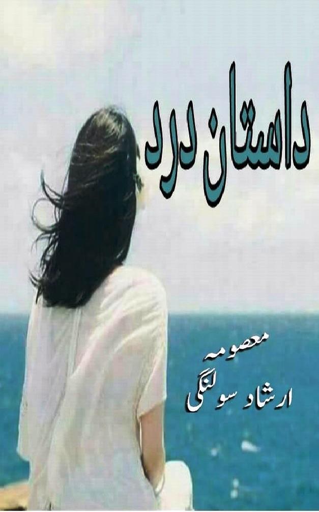 Dastan e Dard Complete Novel By Masuma Irshad Solangi