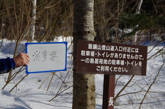 20170204_飯縄山(saku)_0001