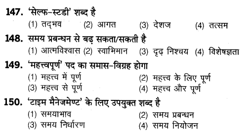 CTET Exam February 2016 Question Paper II - Secondary Stage with Answer Keys 9