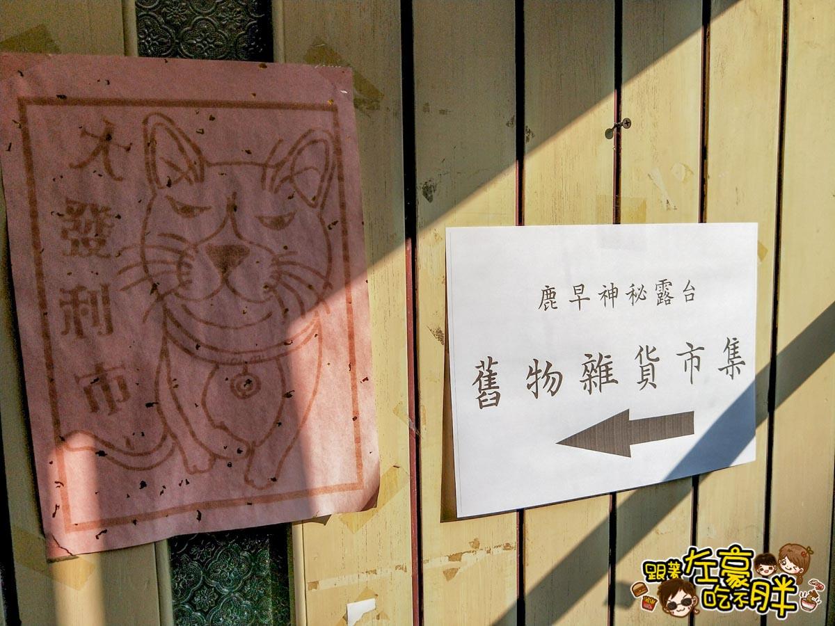台南鹿早餐具小店-33