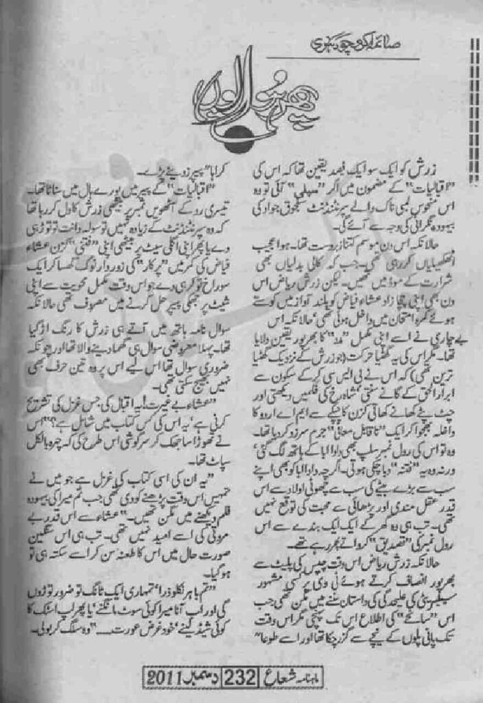 Phir Hua Youn is a very well written complex script novel by Saima Akram Chaudhary which depicts normal emotions and behaviour of human like love hate greed power and fear , Saima Akram Chaudhary is a very famous and popular specialy among female readers